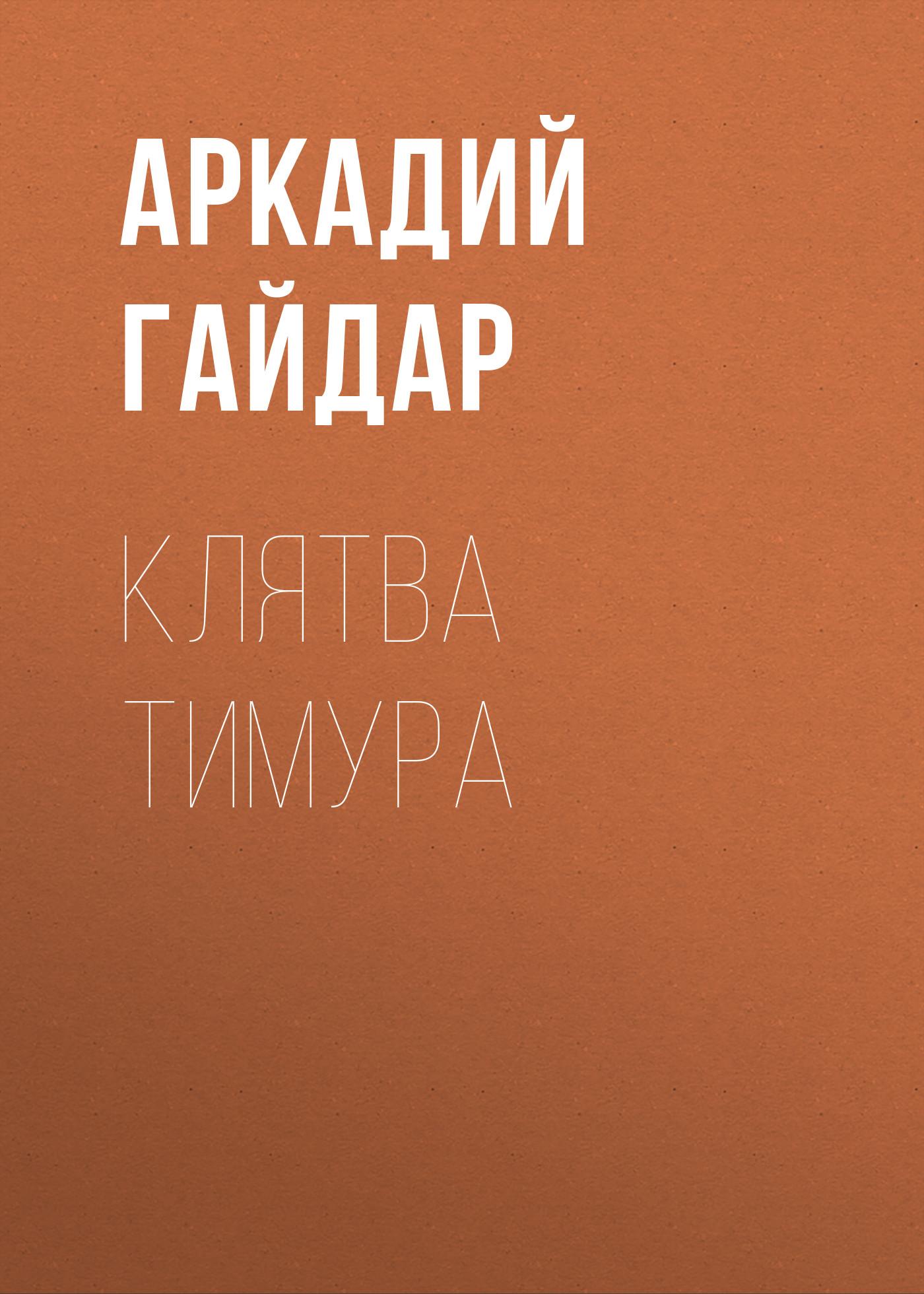 Аркадий Гайдар Клятва Тимура гайдар а клятва тимура киносценарий рассказы