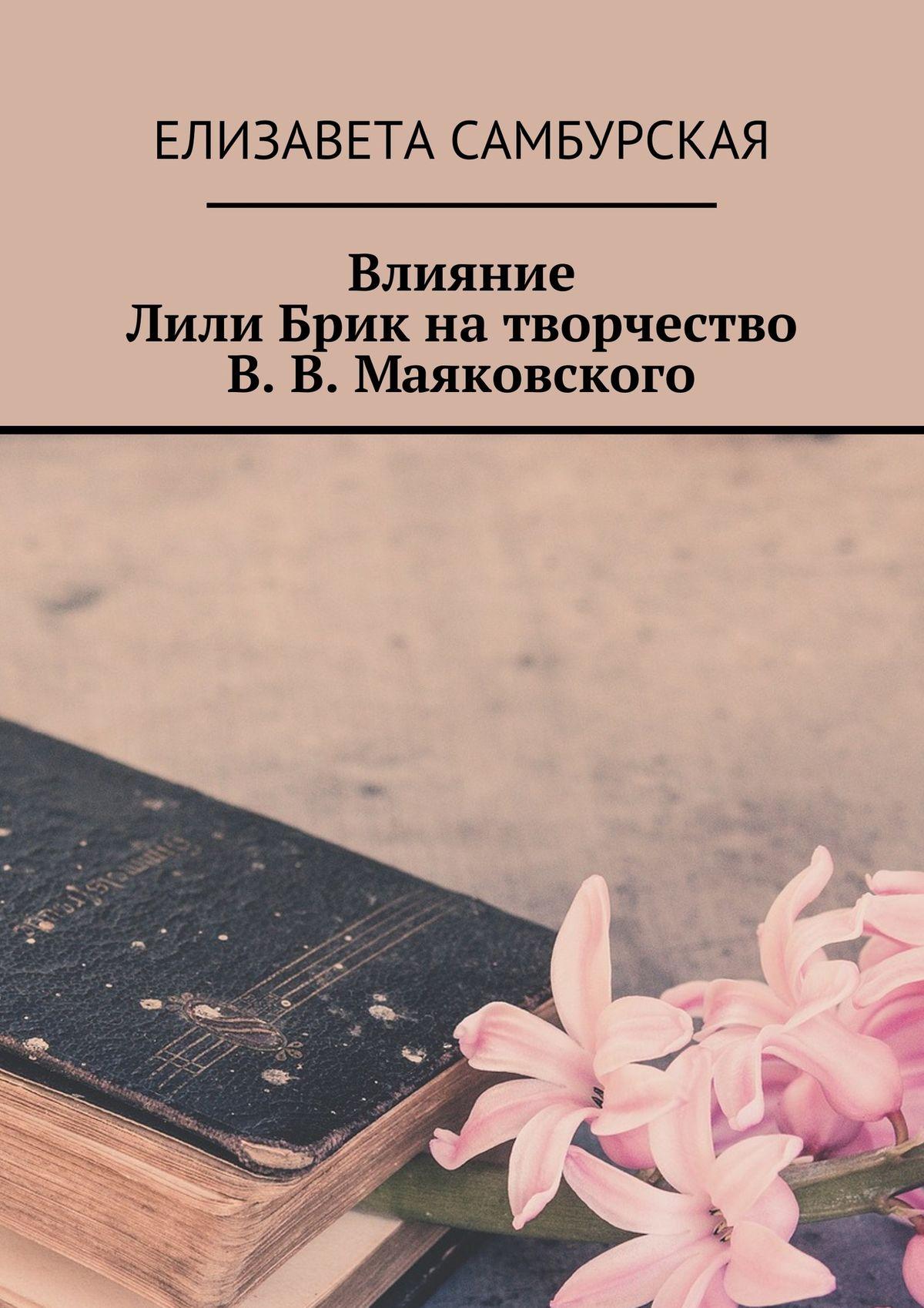Елизавета Михайловна Самбурская Влияние Лили Брик натворчество В.В.Маяковского цена