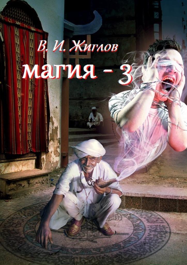 В. И. Жиглов Магия-3 в и жиглов магия