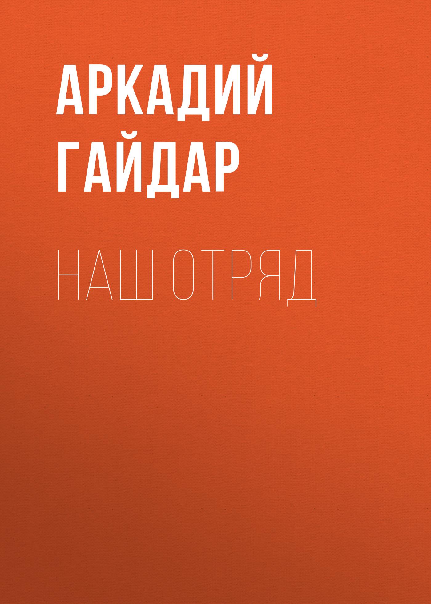 Аркадий Гайдар Наш отряд аркадий гайдар избранное