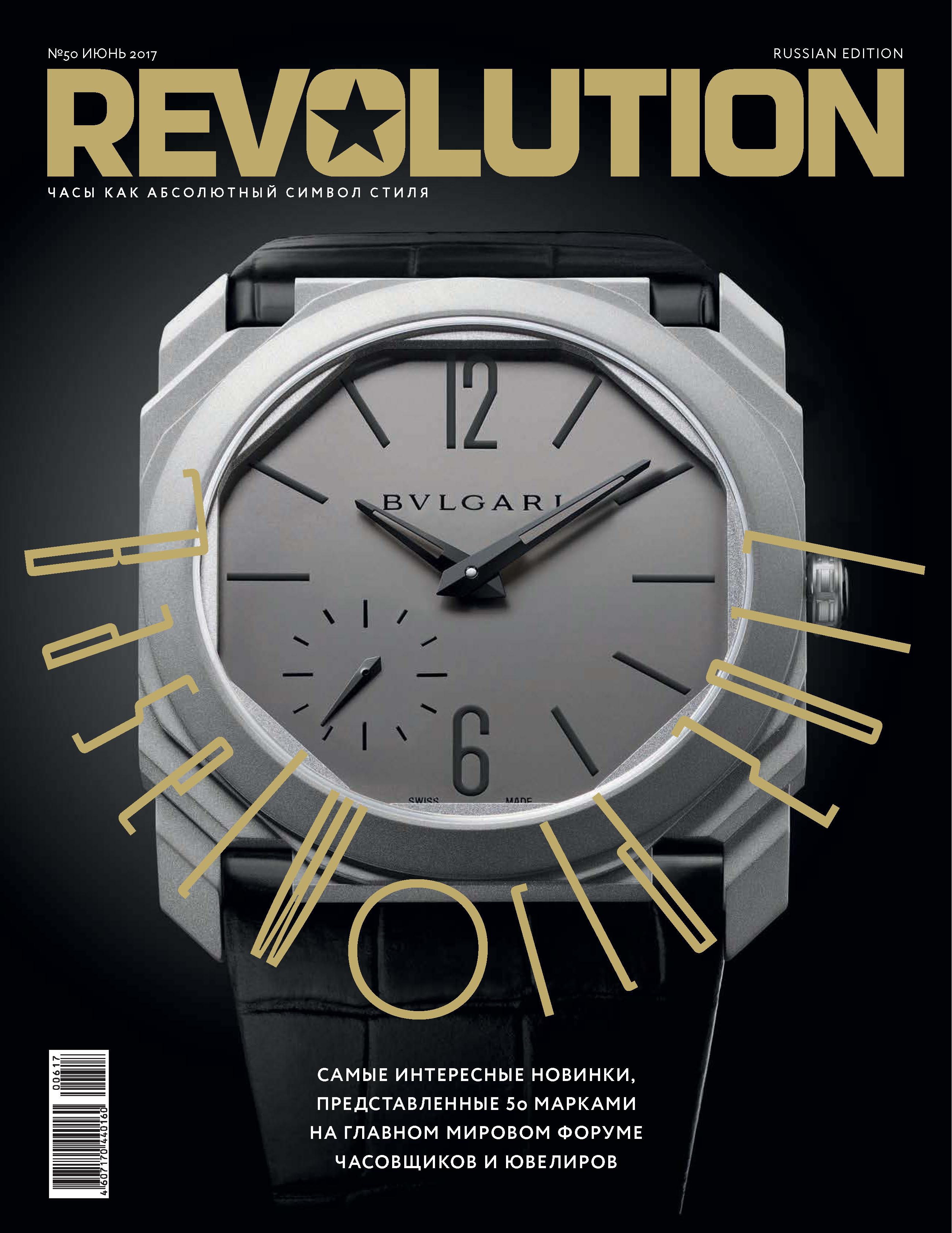 Отсутствует Журнал Revolution №50,июнь 2017 отсутствует журнал revolution 53 декабрь 2017