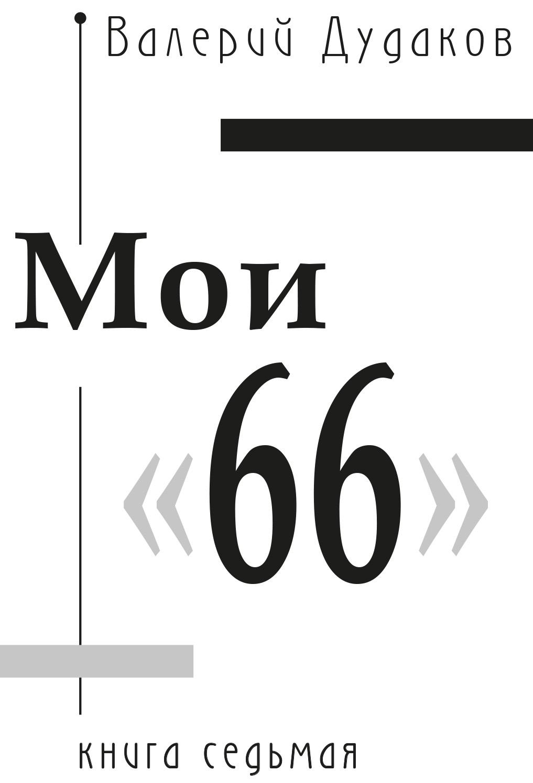 Валерий Дудаков Мои «66» валерий кузьмин пошли… сборник стихов заметок миниатюр