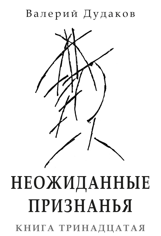 Валерий Дудаков Неожиданные признанья