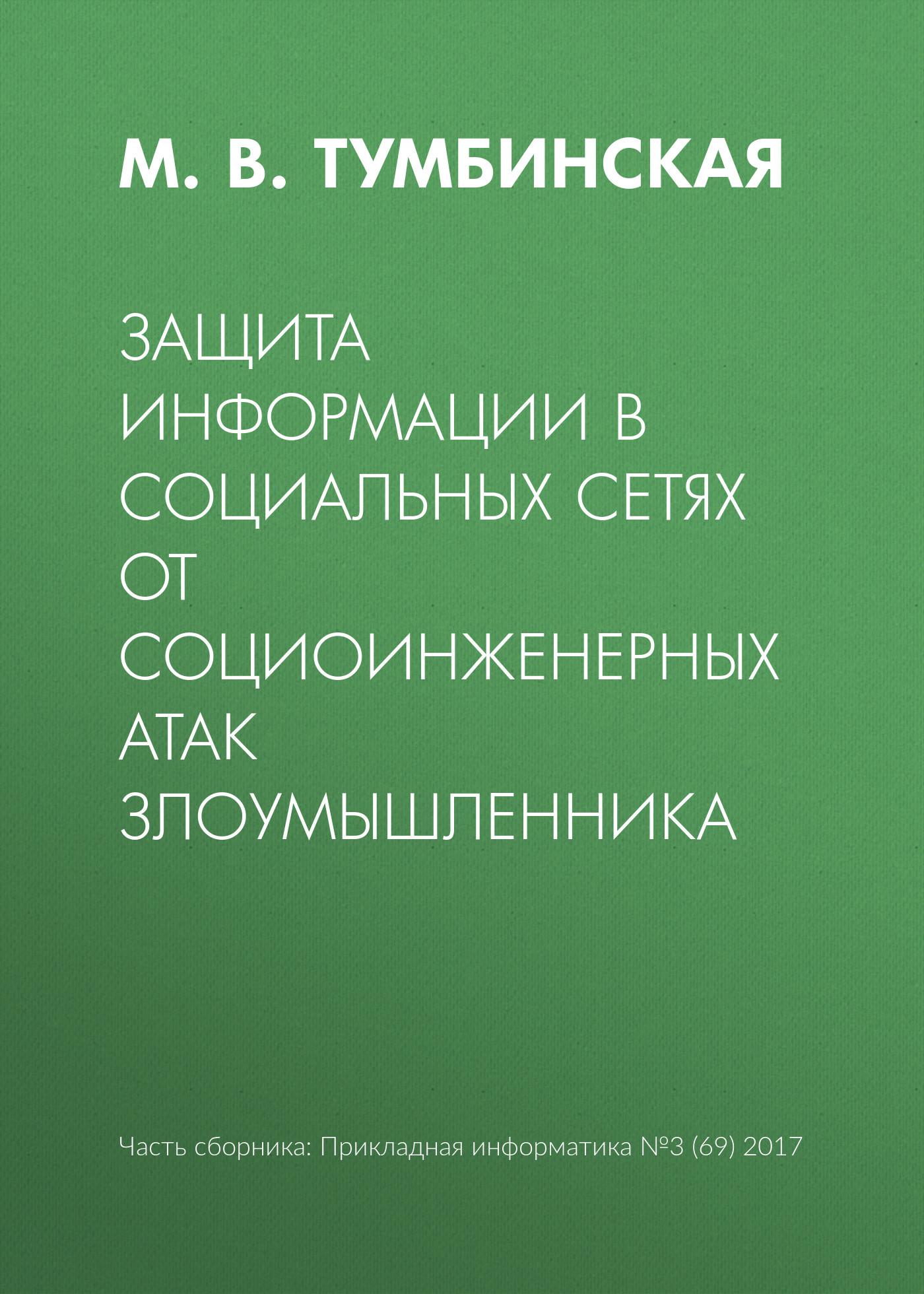купить М. В. Тумбинская Защита информации в социальных сетях от социоинженерных атак злоумышленника недорого