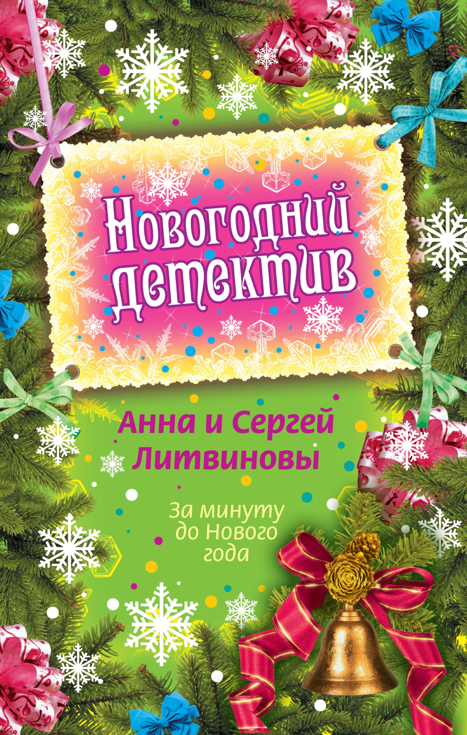 Анна и Сергей Литвиновы За минуту до Нового года (сборник) анна и сергей литвиновы ремейк нового года