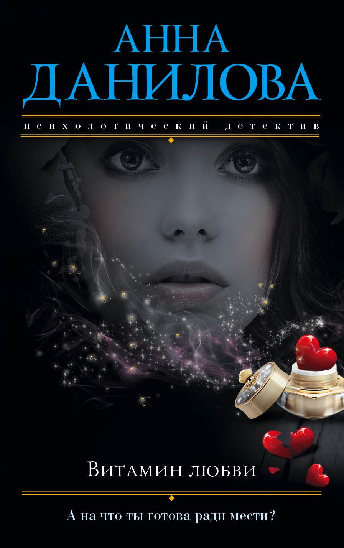 Анна Данилова Витамин любви