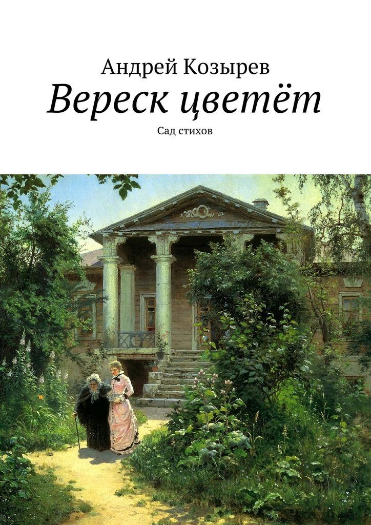 все цены на Андрей Козырев Вереск цветёт. Сад стихов онлайн