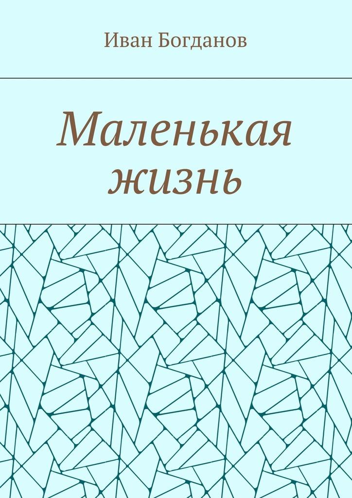 Фото - Иван Богданов Маленькая жизнь крючки maruto серия 7527 br мушиный размер 10 8 шт мушиный