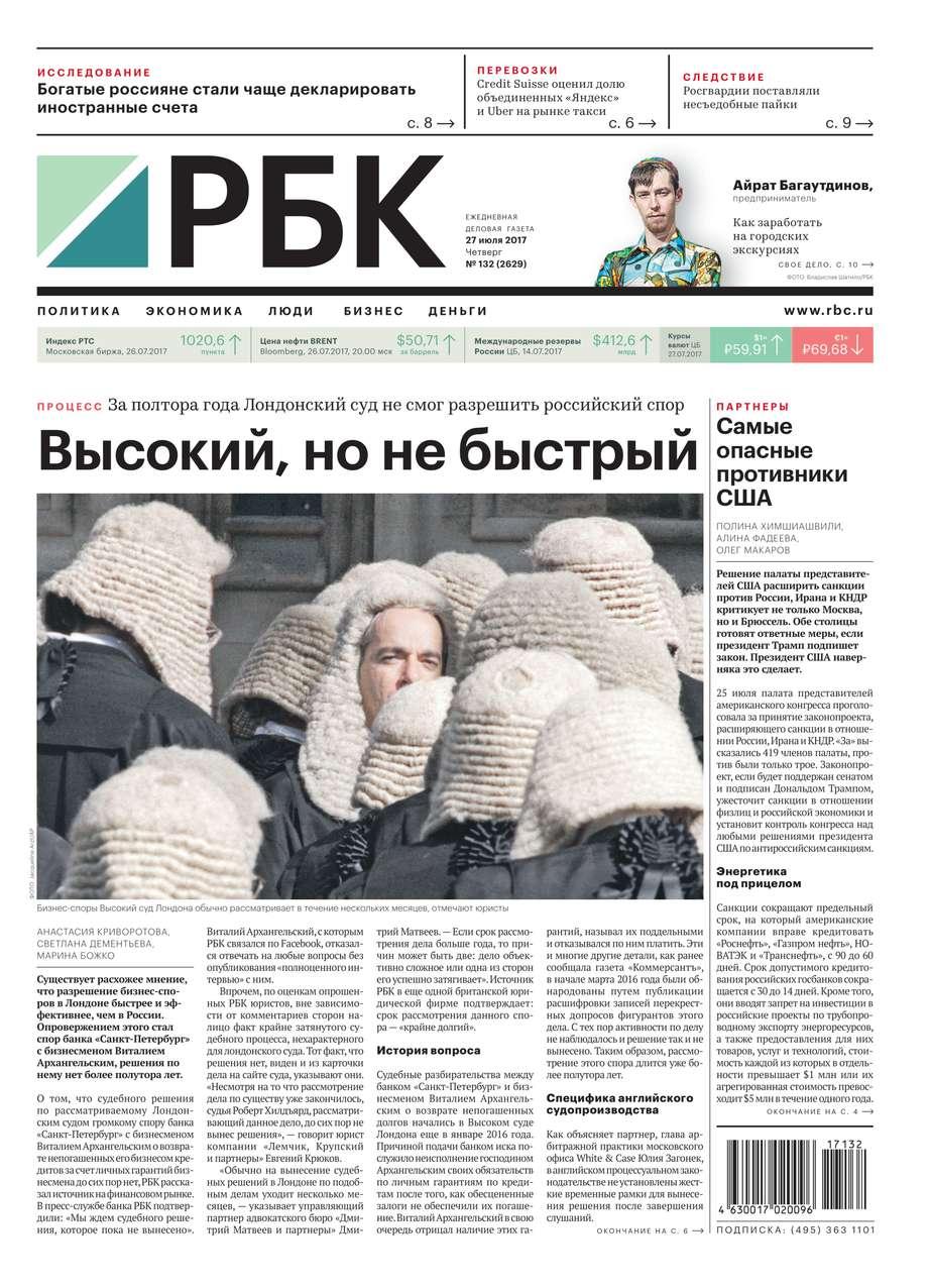 Ежедневная Деловая Газета Рбк 132-2017