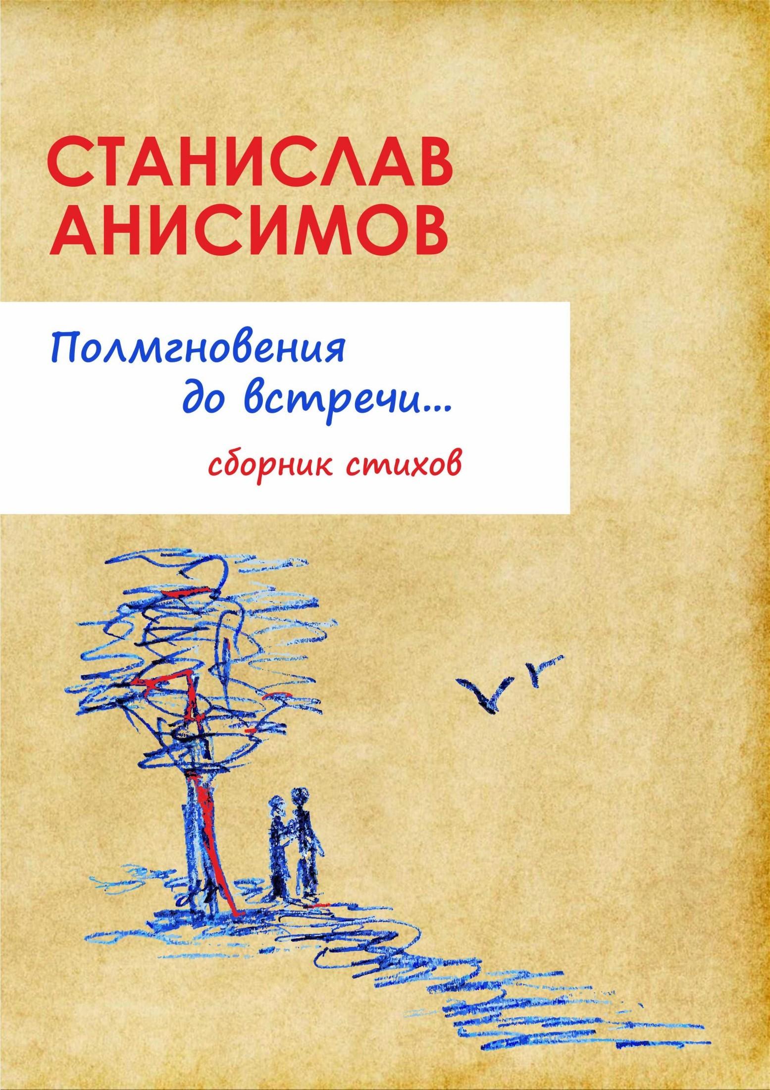 Станислав Анисимов Полмгновения до встречи… широта и долгота
