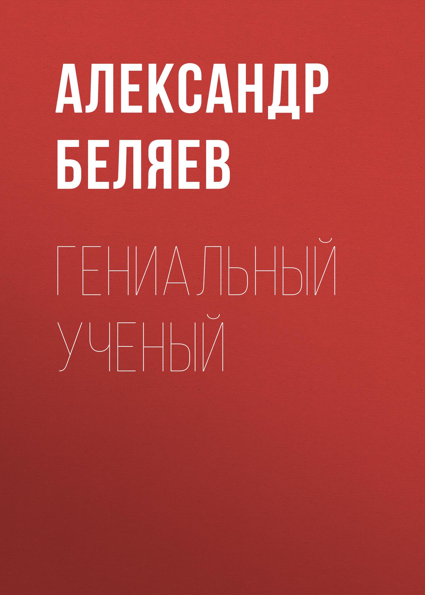 Александр Беляев Гениальный ученый магазин для парикмахеров харьков академика павлова