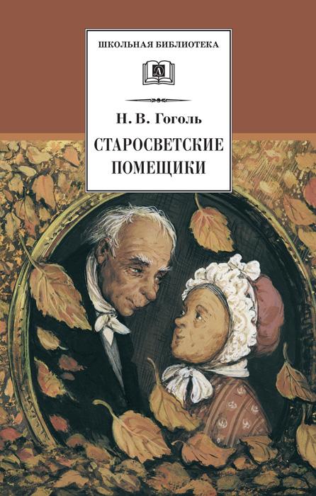 Николай Гоголь Старосветские помещики (сборник)