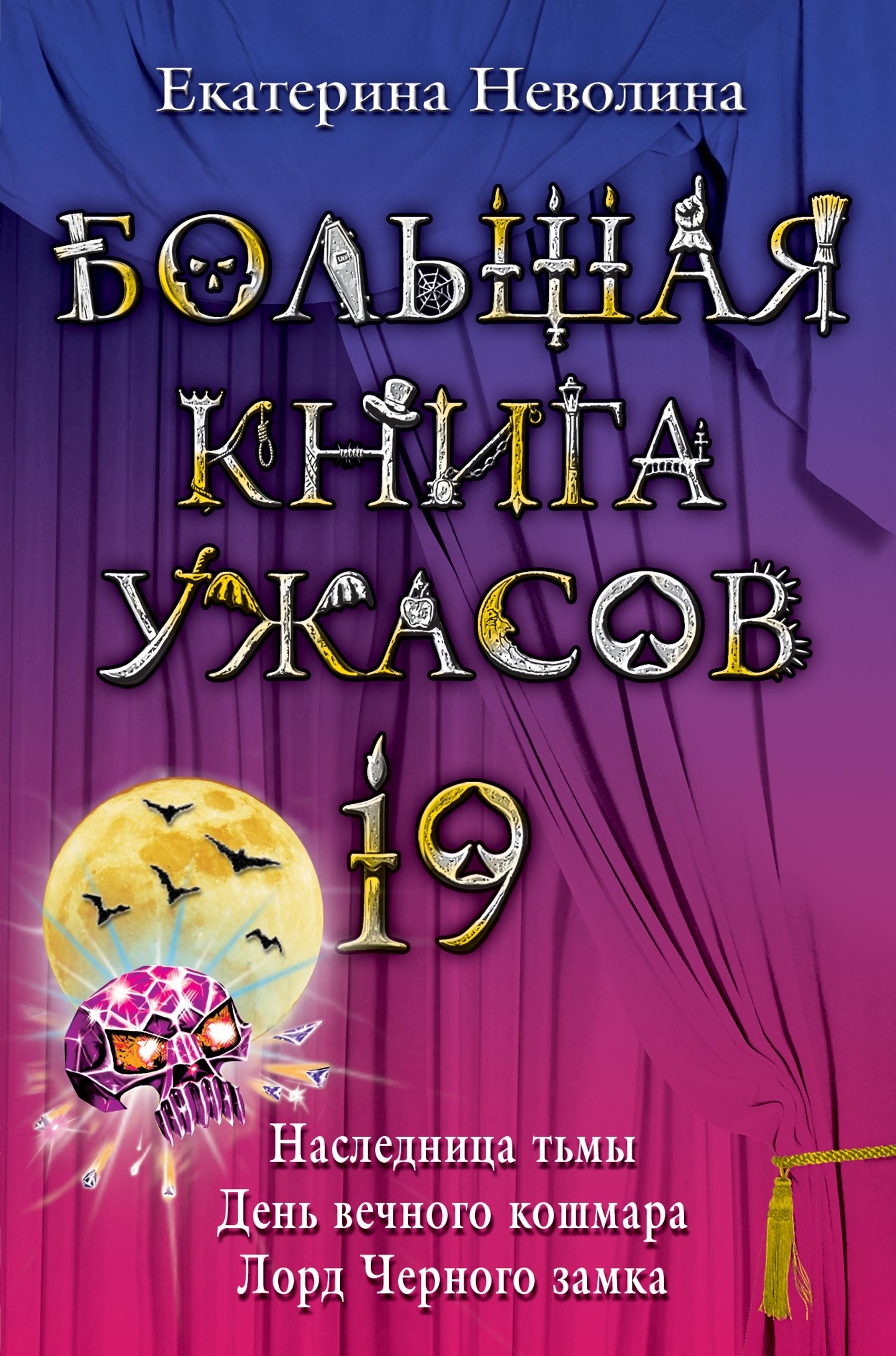 Екатерина Неволина Наследница тьмы цены онлайн