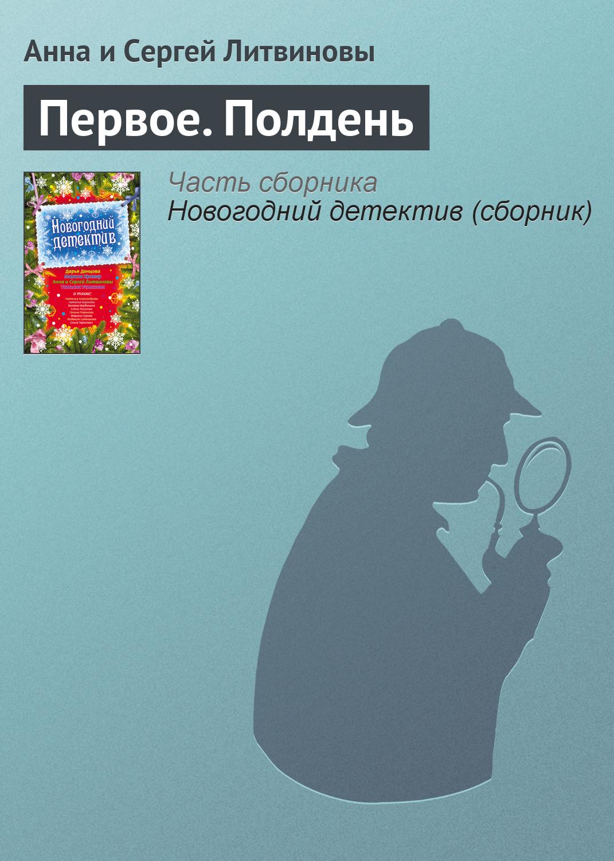 Анна и Сергей Литвиновы Первое. Полдень анна и сергей литвиновы ремейк нового года