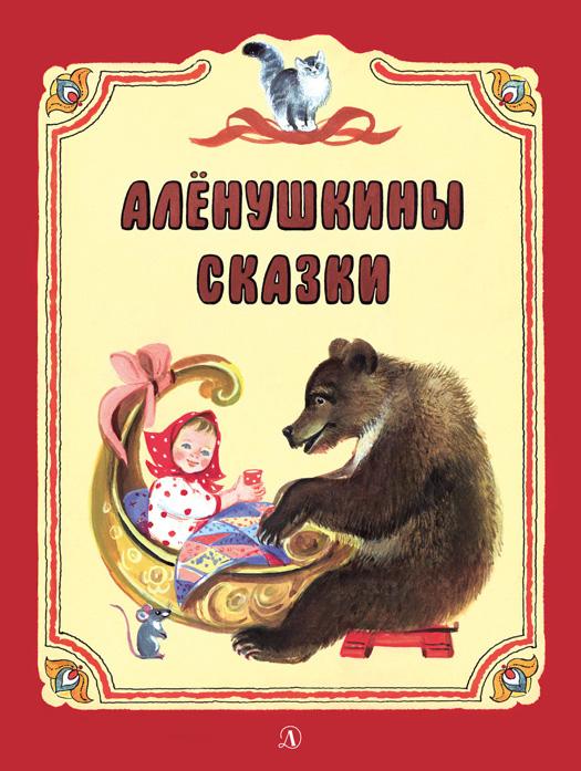 Лев Толстой Алёнушкины сказки (сборник) лев толстой три медведя сказки басни были сборник
