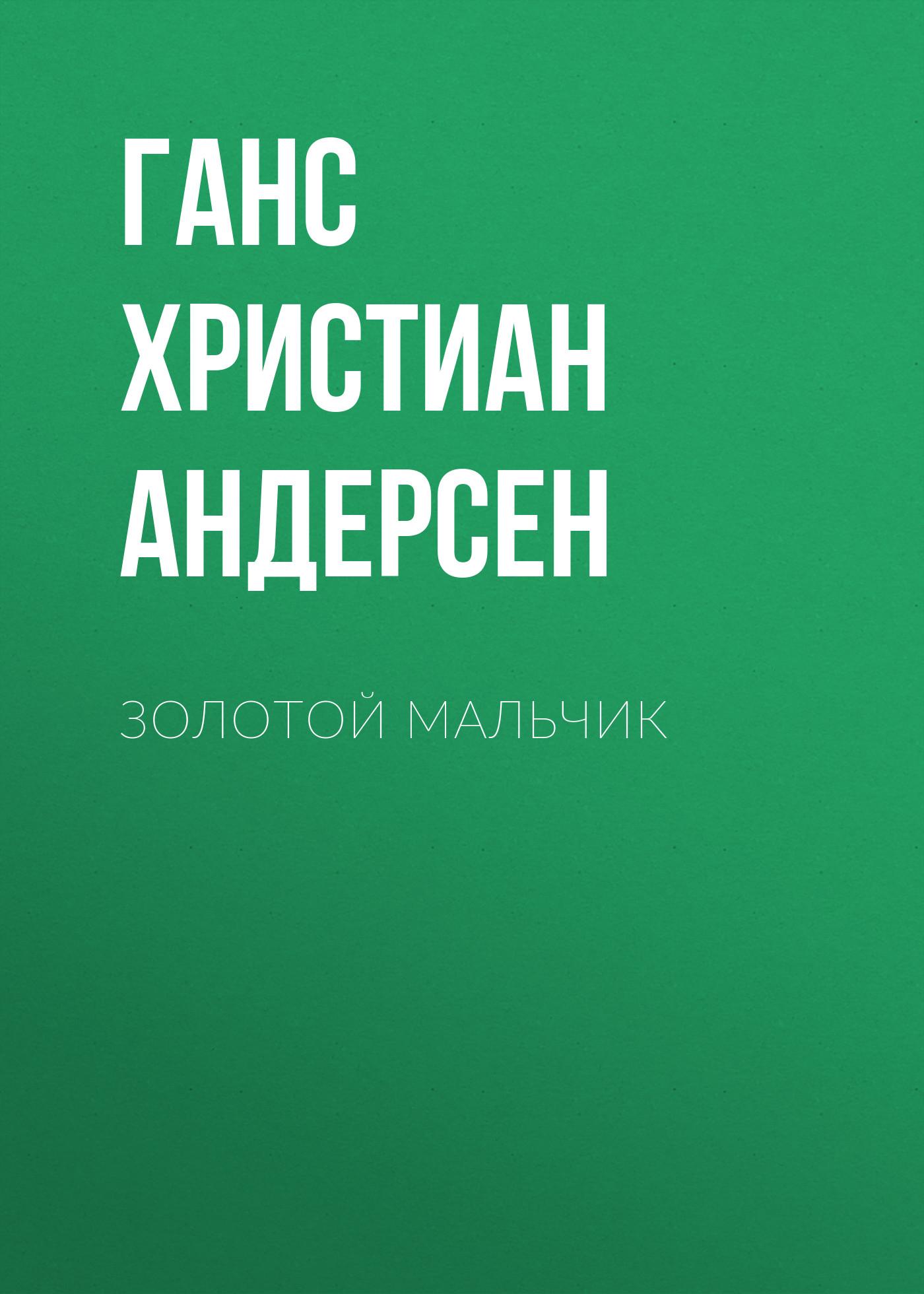 zolotoy malchik