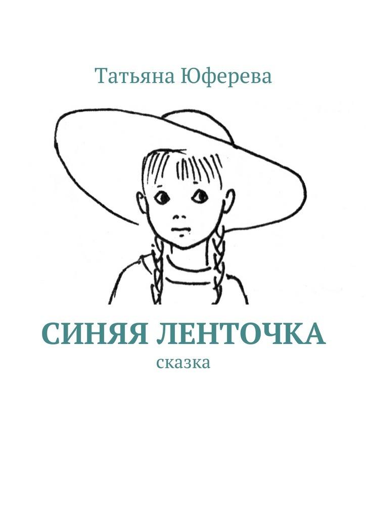 Татьяна Вячеславовна Юферева Синяя ленточка. Сказка сашка и яшка