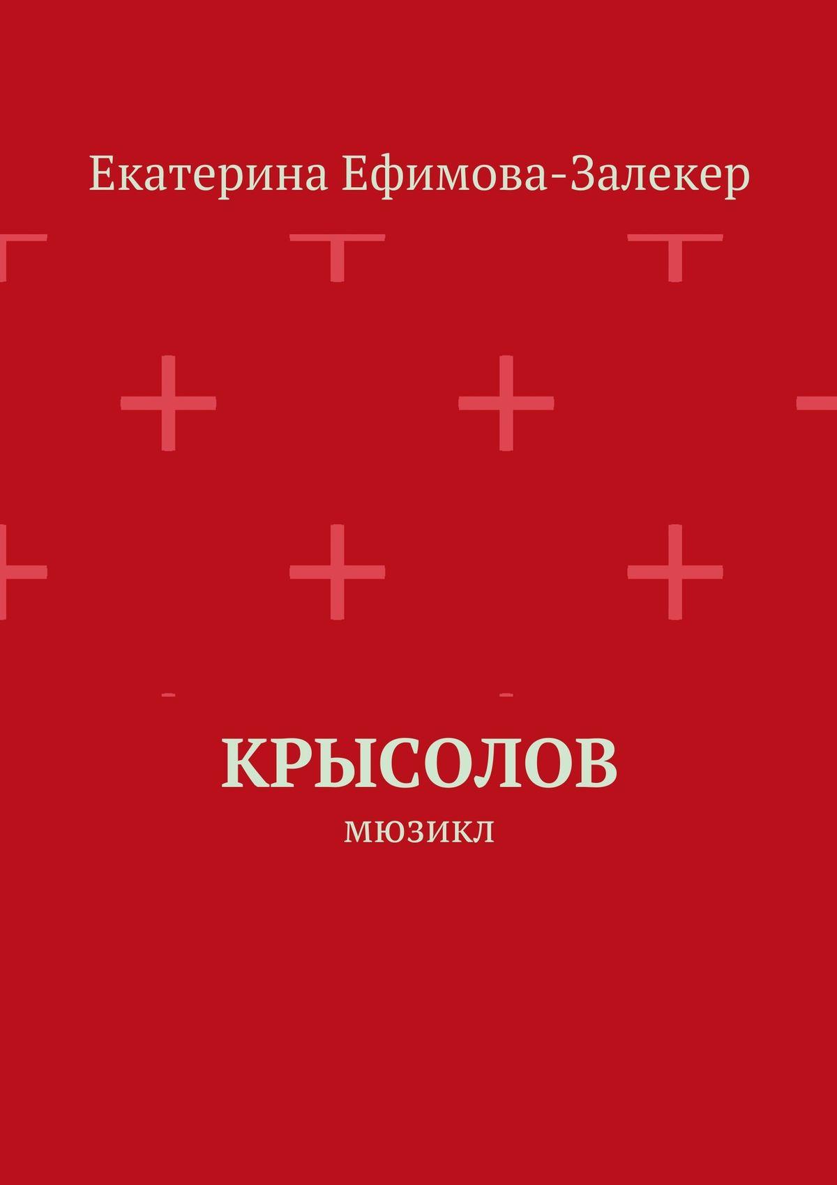 Екатерина Ефимова-Залекер Крысолов. Мюзикл от укуса крысы