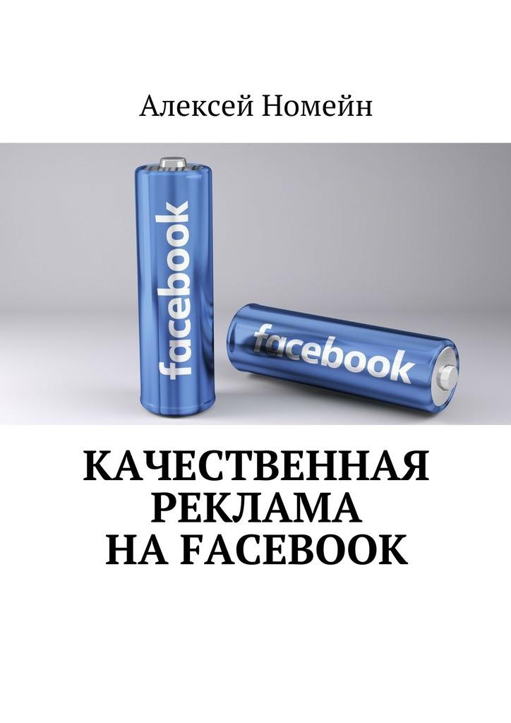 Алексей Номейн Качественная реклама наFacebook алексей номейн реклама facebook instagram вконтакте сборник изтрех изданий автора