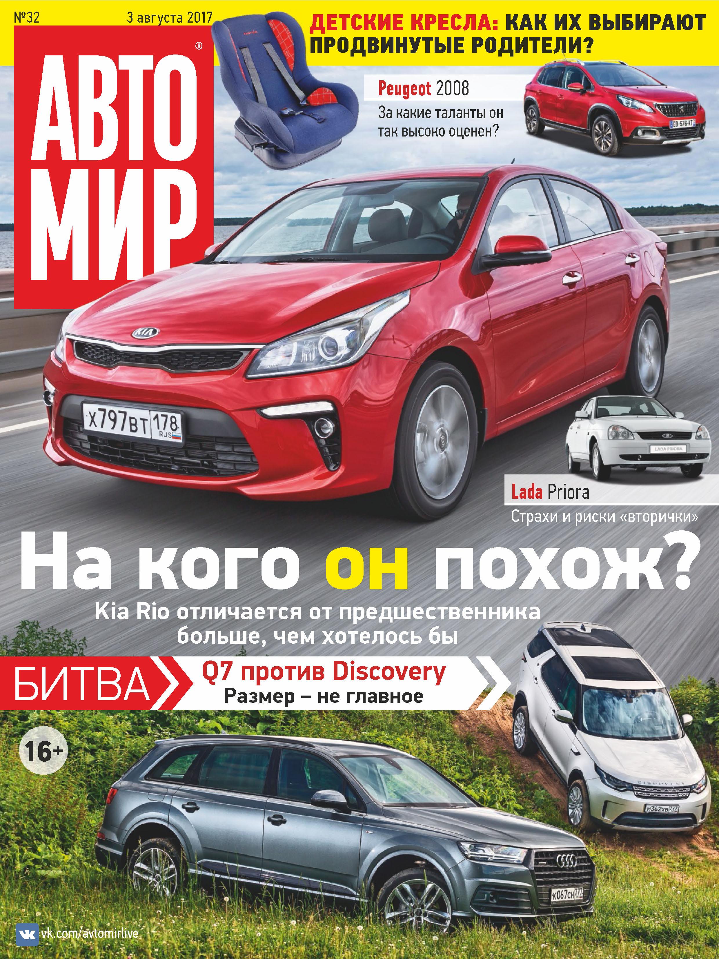 Отсутствует АвтоМир №32/2017 отсутствует автомир 39 2017