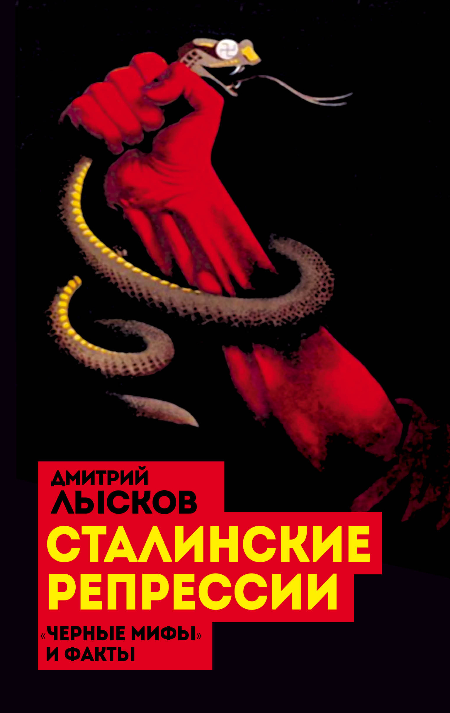 цена на Дмитрий Лысков Сталинские репрессии. «Черные мифы» и факты