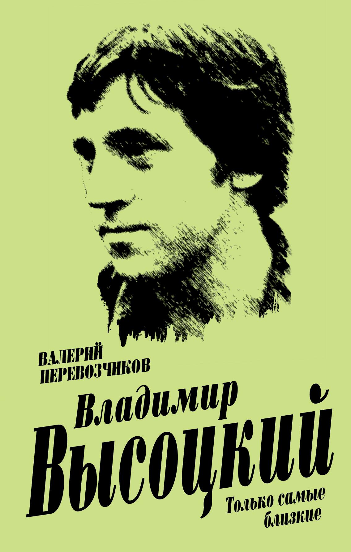Валерий Кузьмич Перевозчиков Владимир Высоцкий. Только самые близкие