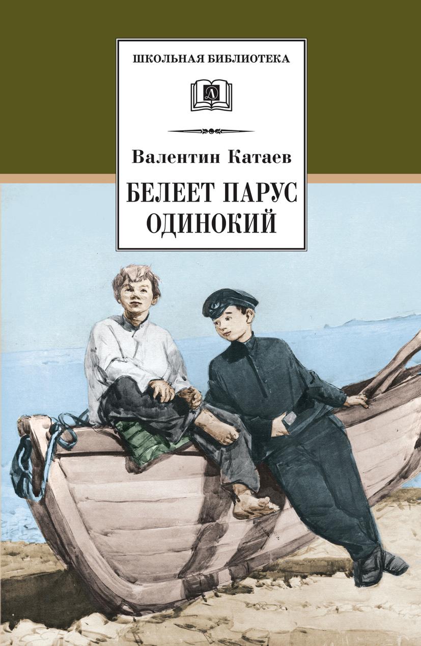 Валентин Катаев Белеет парус одинокий катаев валентин петрович белеет парус одинокий