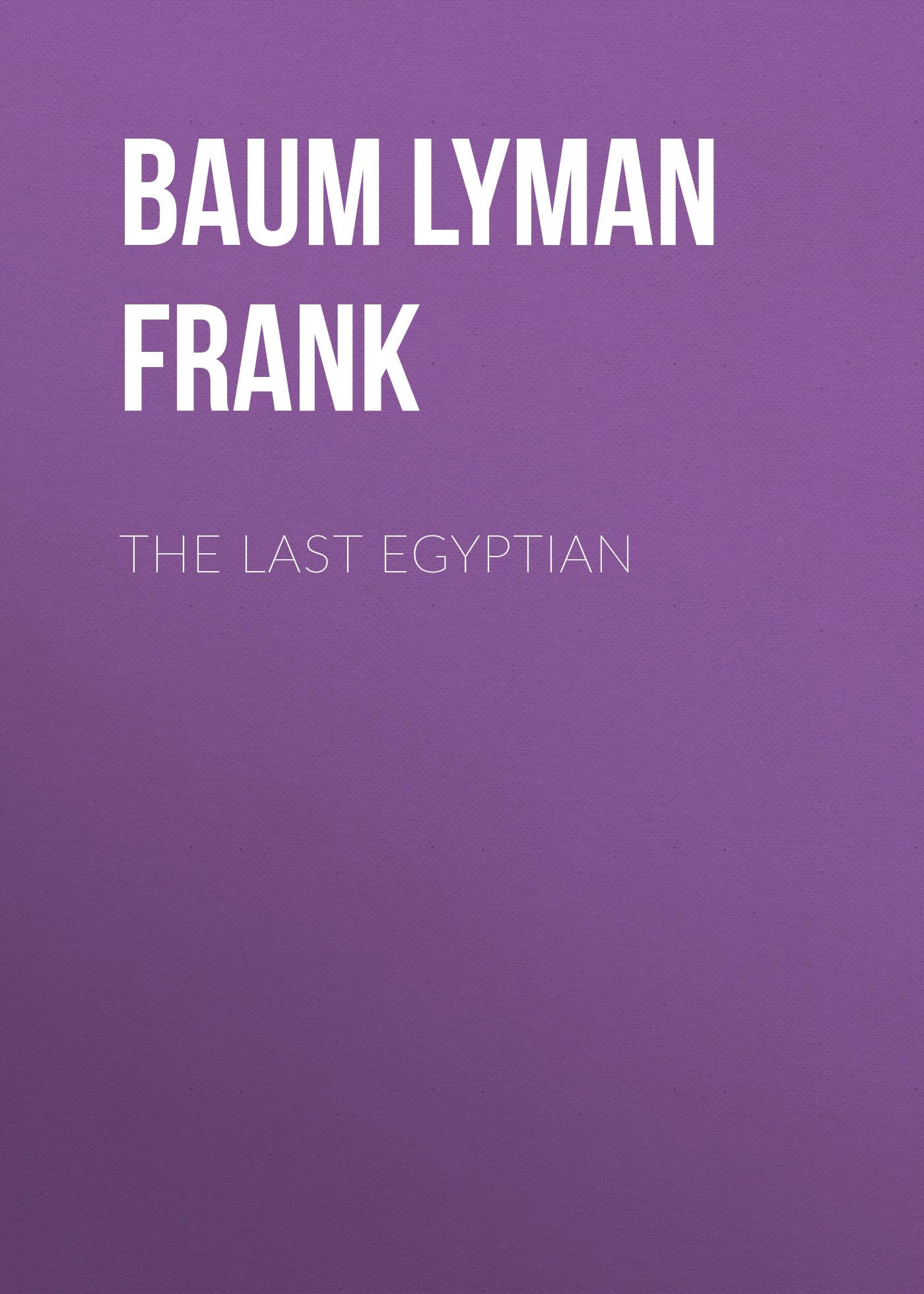 Лаймен Фрэнк Баум The Last Egyptian the egyptian princesses