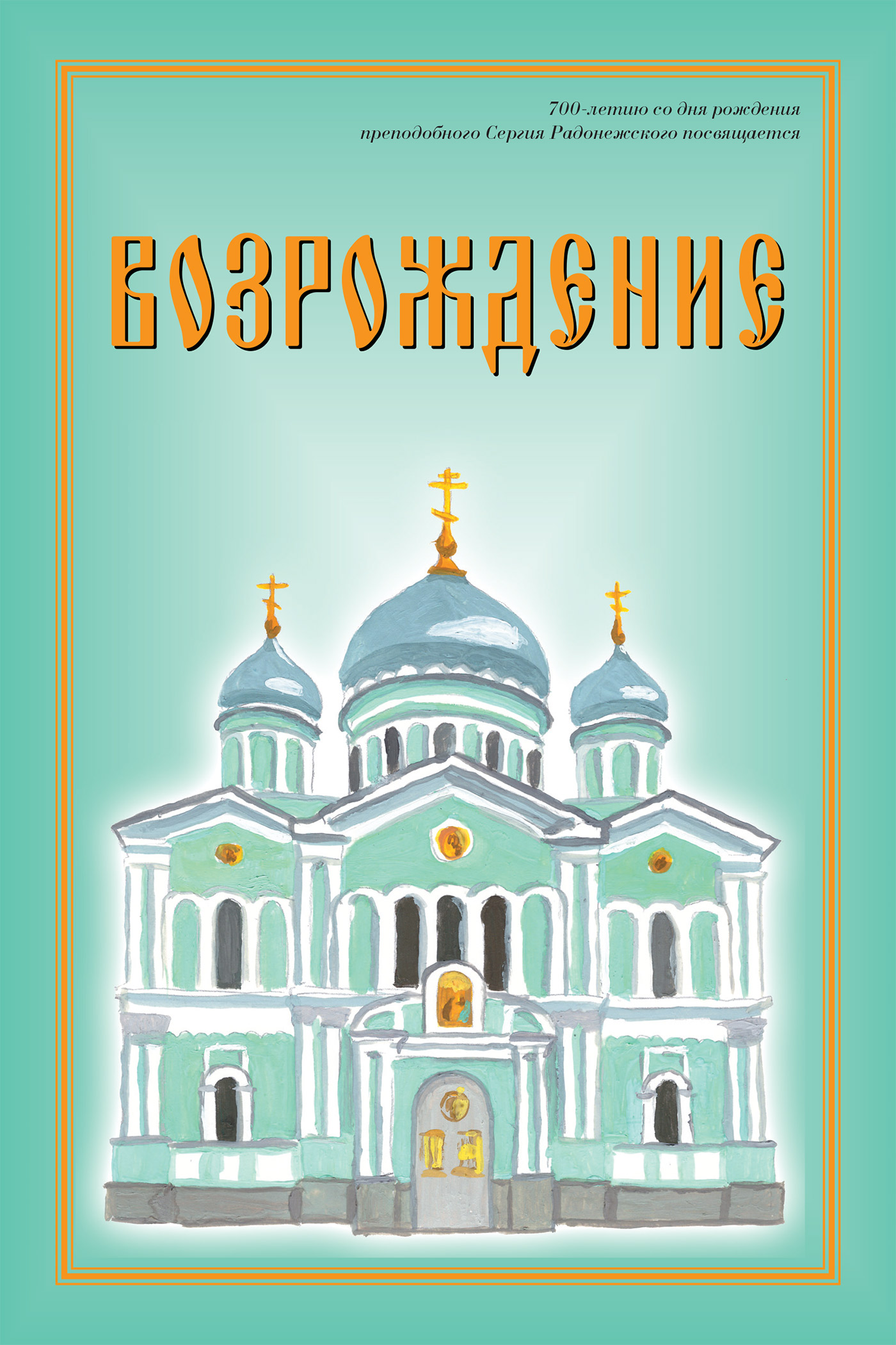 Павел Кравченко Возрождение. Стихи про Россию