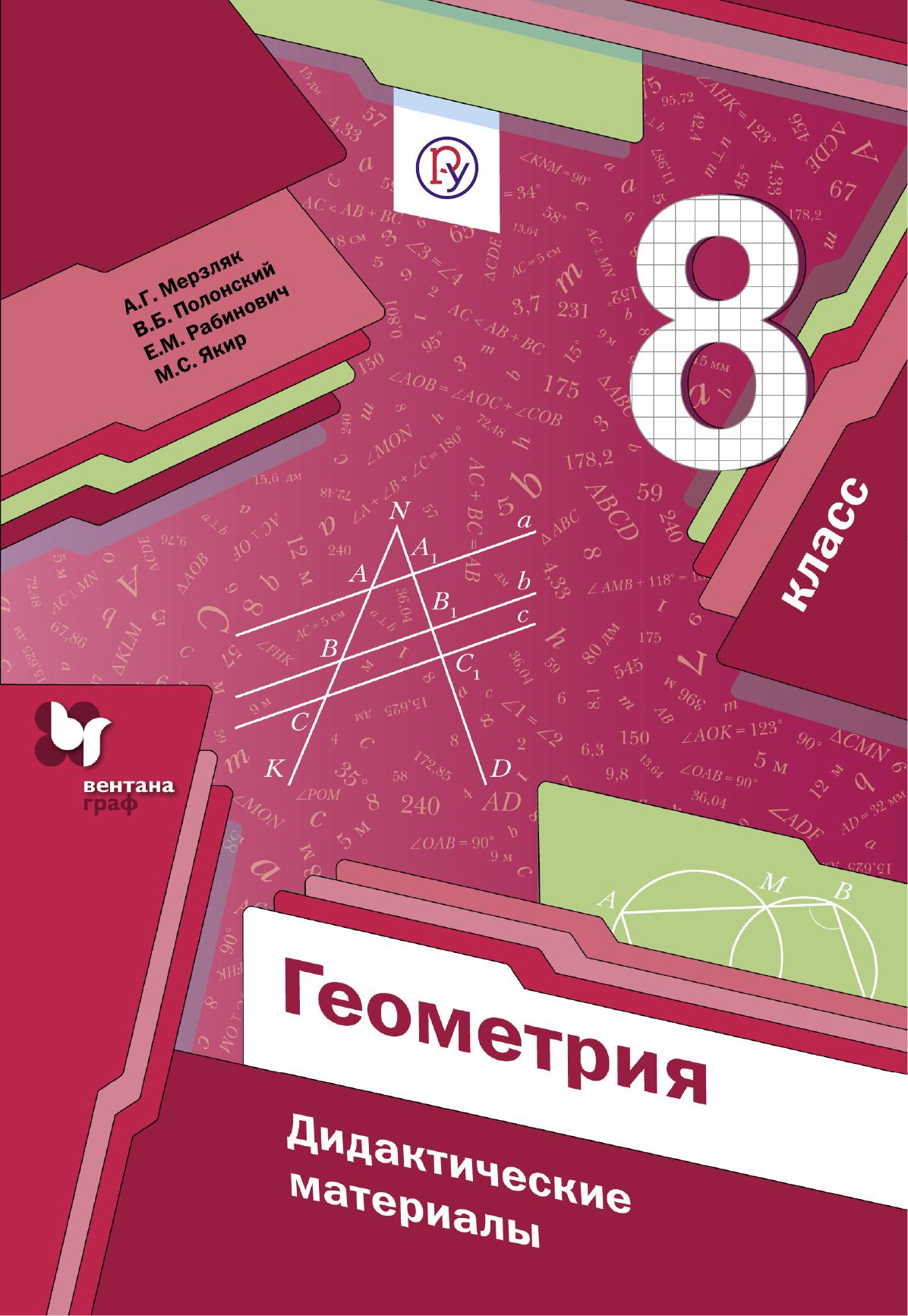 А. Г. Мерзляк Геометрия. Дидактические материалы. 8 класс г н солтан геометрия для самоподготовки 10 класс