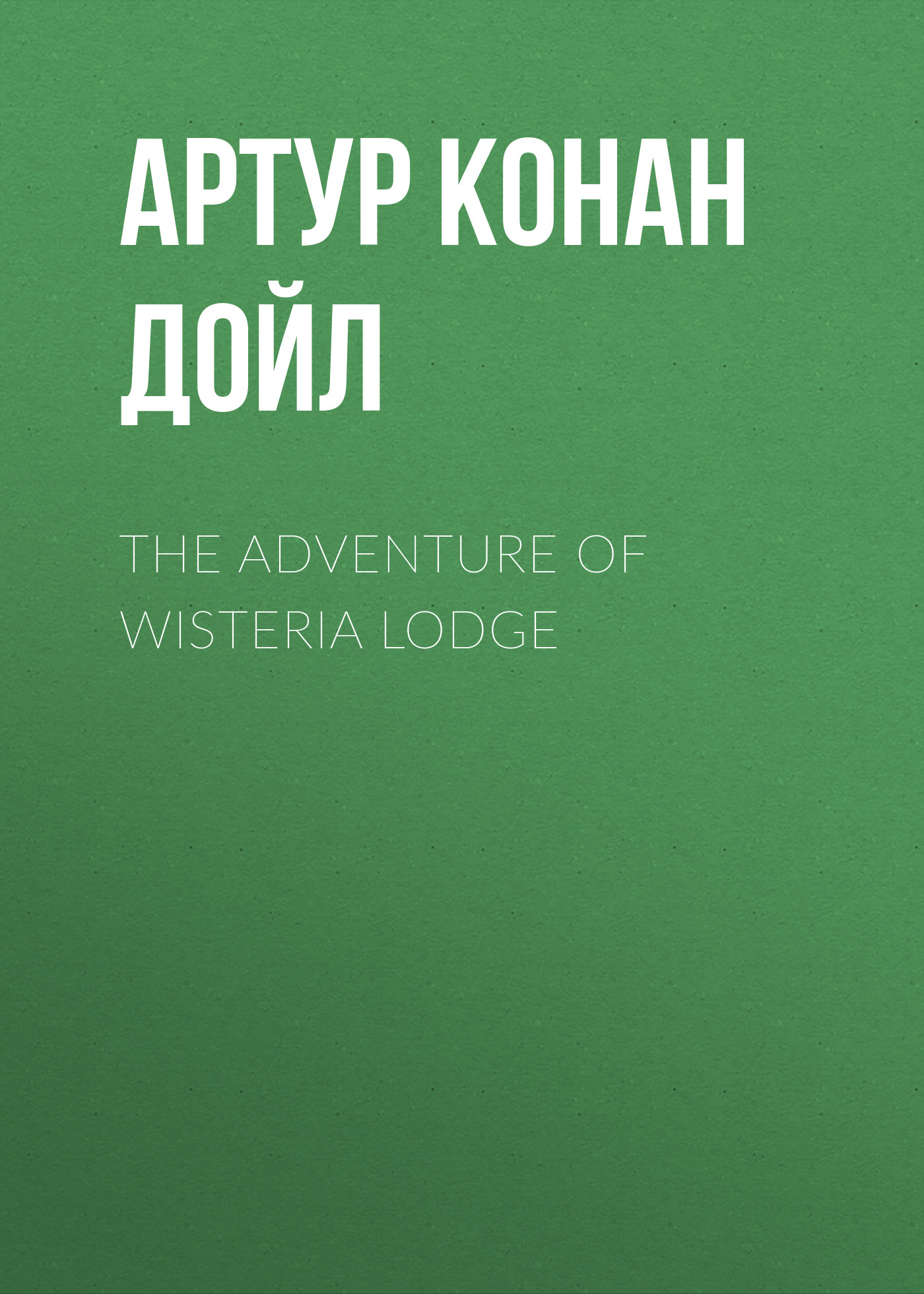 Артур Конан Дойл The Adventure of Wisteria Lodge артур конан дойл the valley of fear