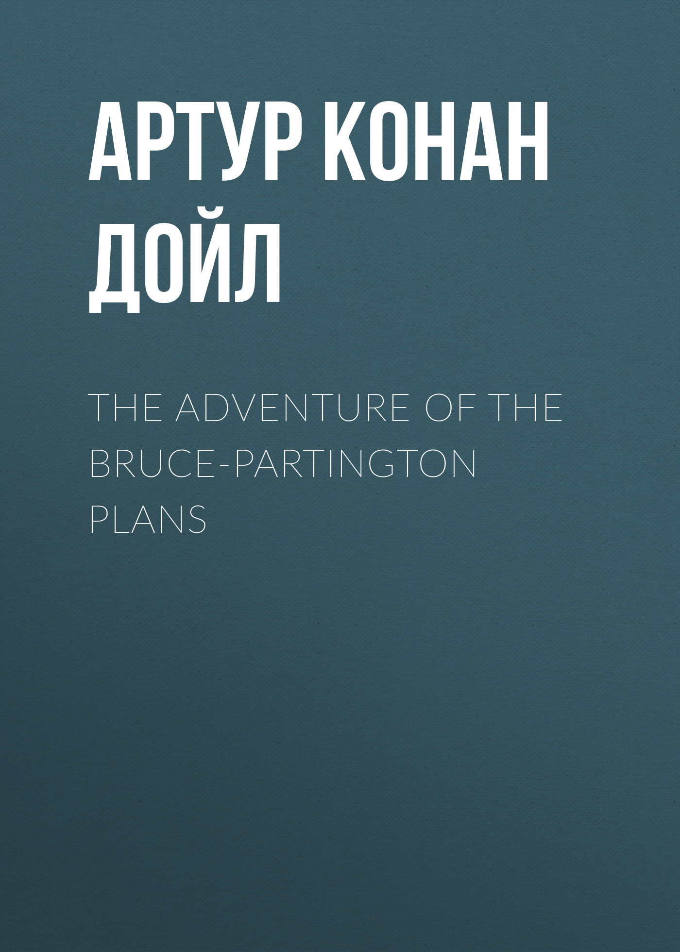 Артур Конан Дойл The Adventure of the Bruce-Partington Plans артур конан дойл the valley of fear