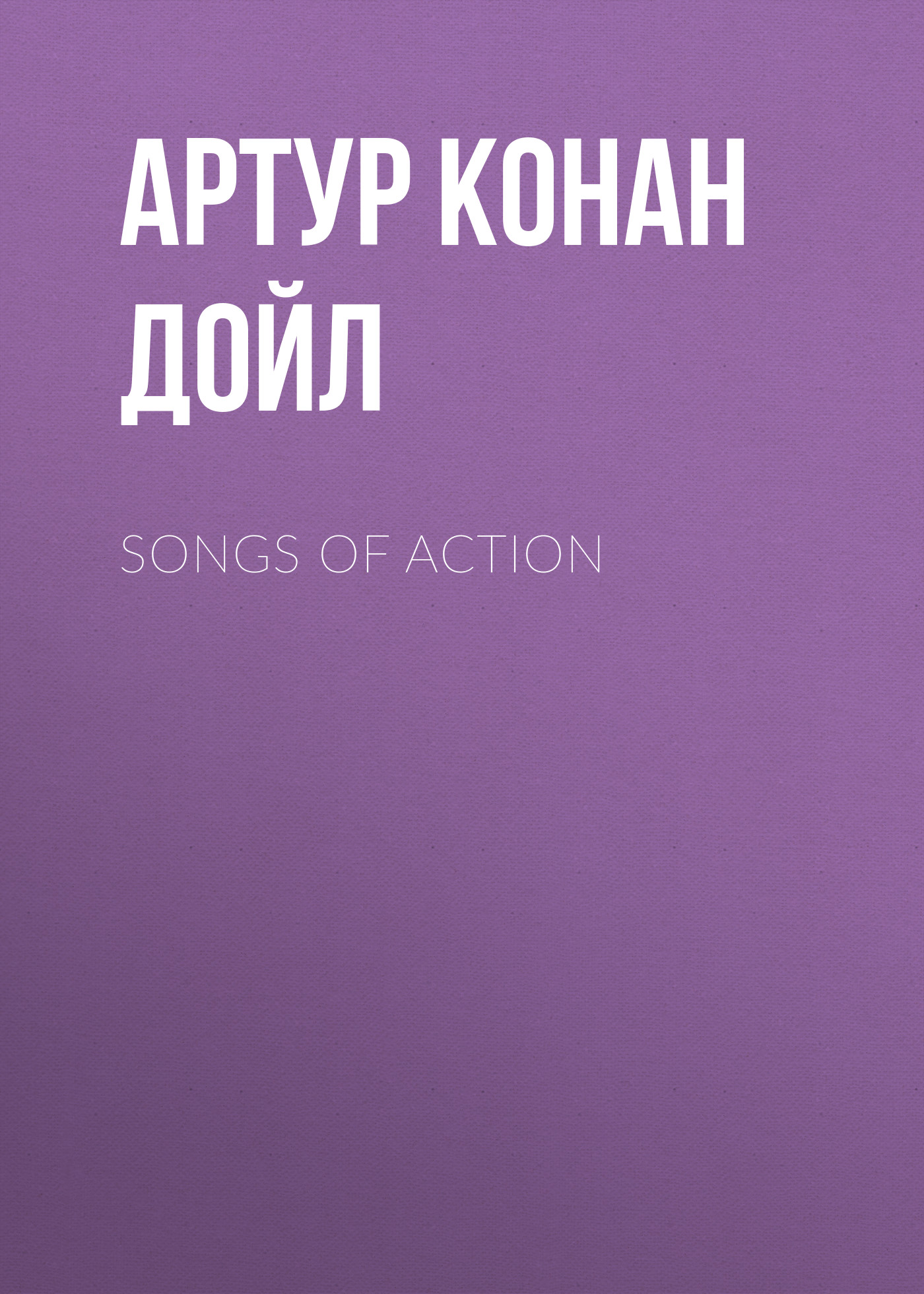Артур Конан Дойл Songs of Action цена