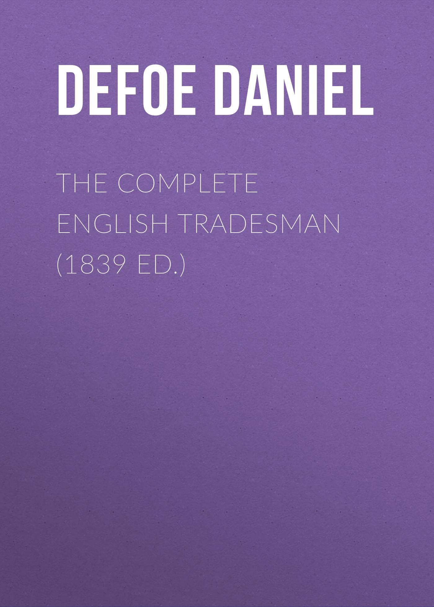 Даниэль Дефо The Complete English Tradesman (1839 ed.) даниэль дефо the storm an essay