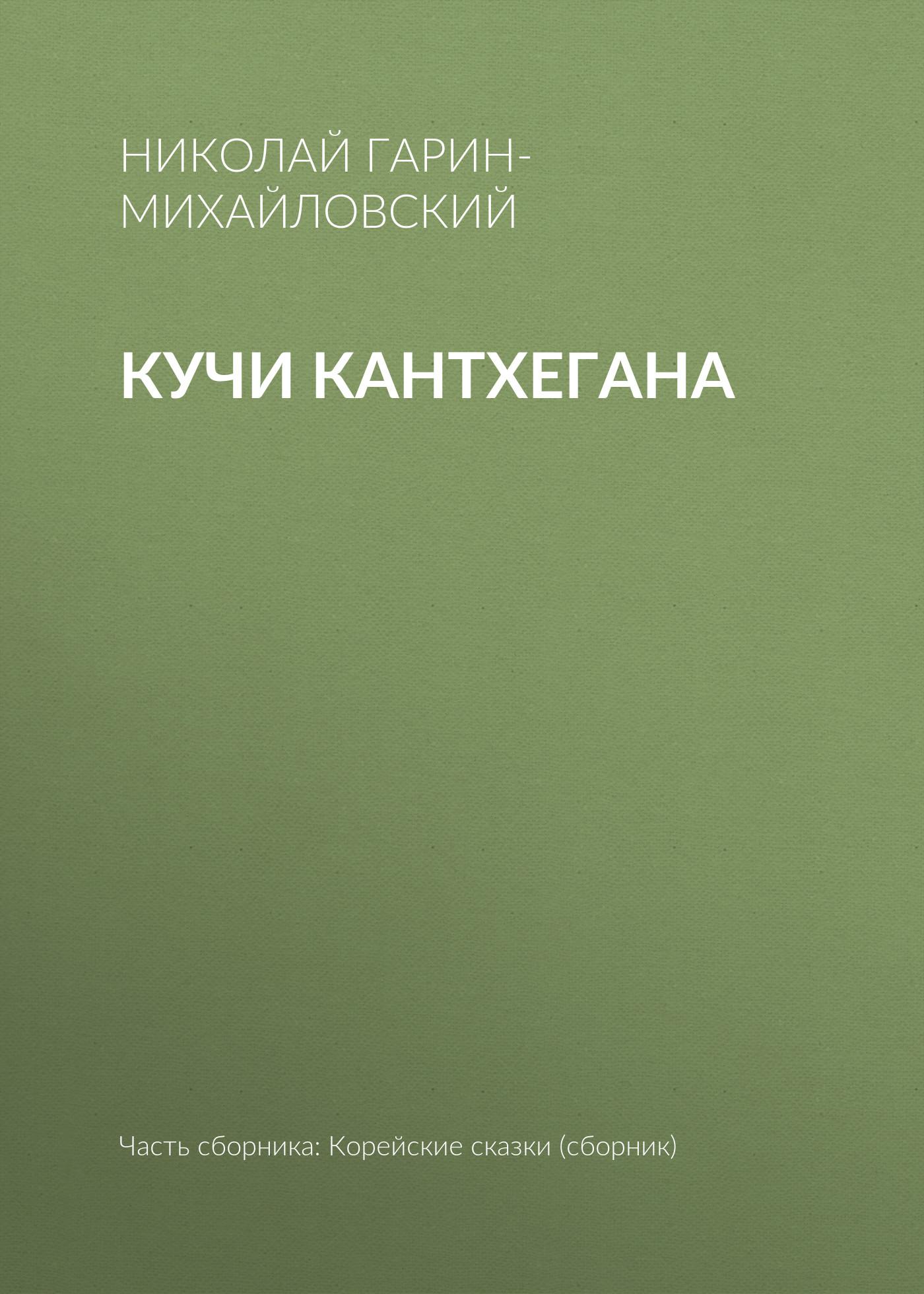 Николай Гарин-Михайловский Кучи Кантхегана николай гарин михайловский счастье