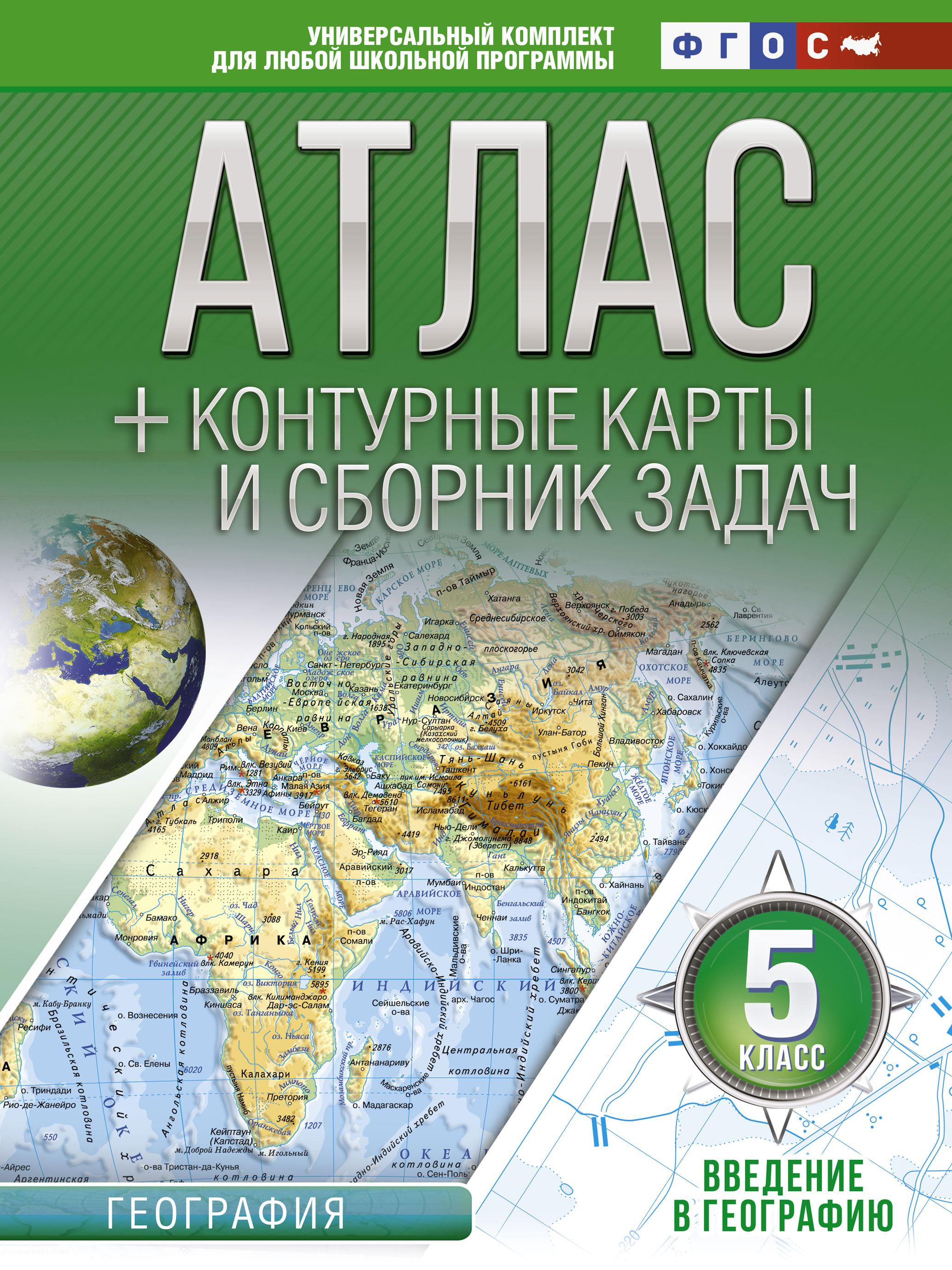 О. В. Крылова Атлас + контурные карты и сборник задач. 5 класс. Введение в географию крылова о атлас контурные карты и сборник задач 5 класс введение в географию