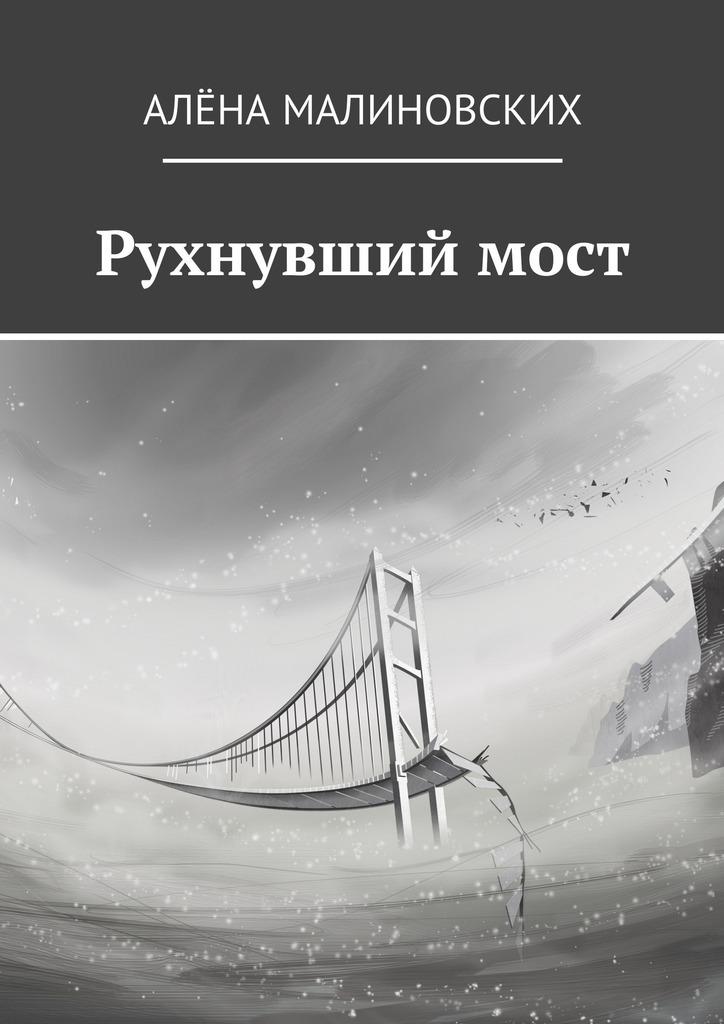 Рухнувший мост