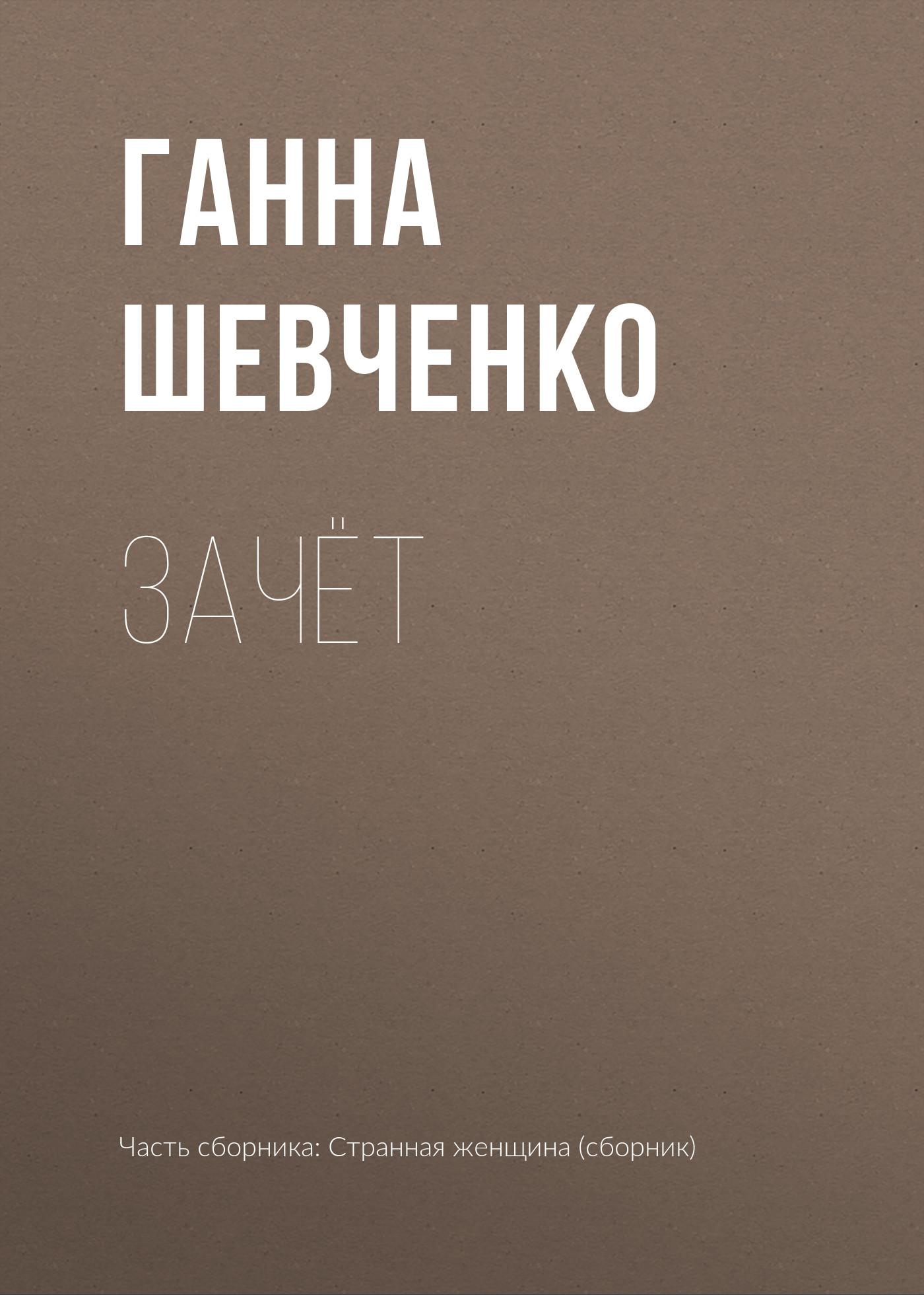Ганна Шевченко Зачёт агейчев и вы ненавидьте меня тихо