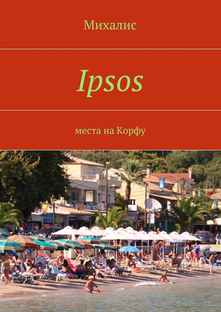 Михалис Ipsos. Места на Корфу михалис вилла накорфу