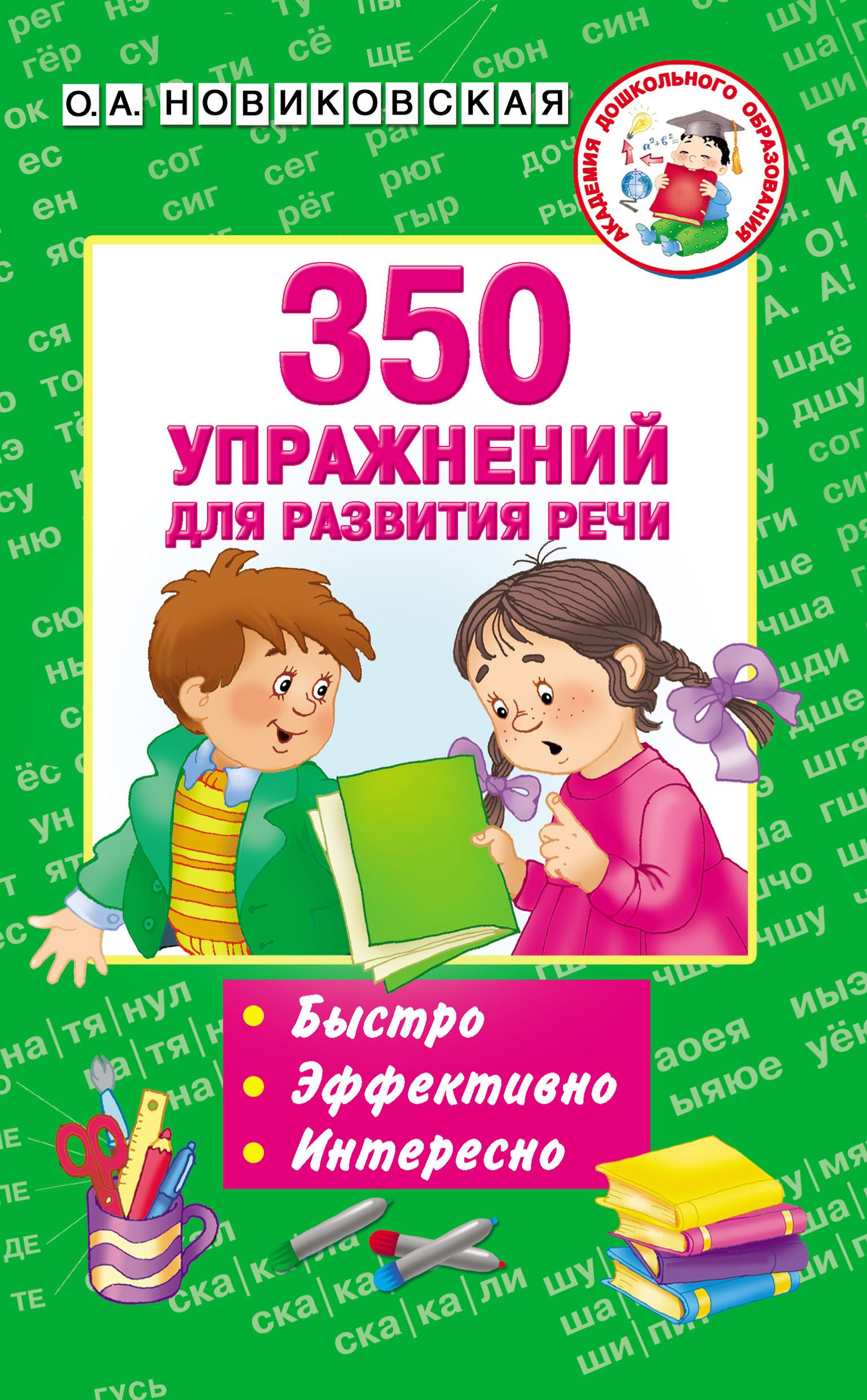 О. А. Новиковская 350 упражнений для развития речи новиковская о 100 игр для развития мелкой моторики