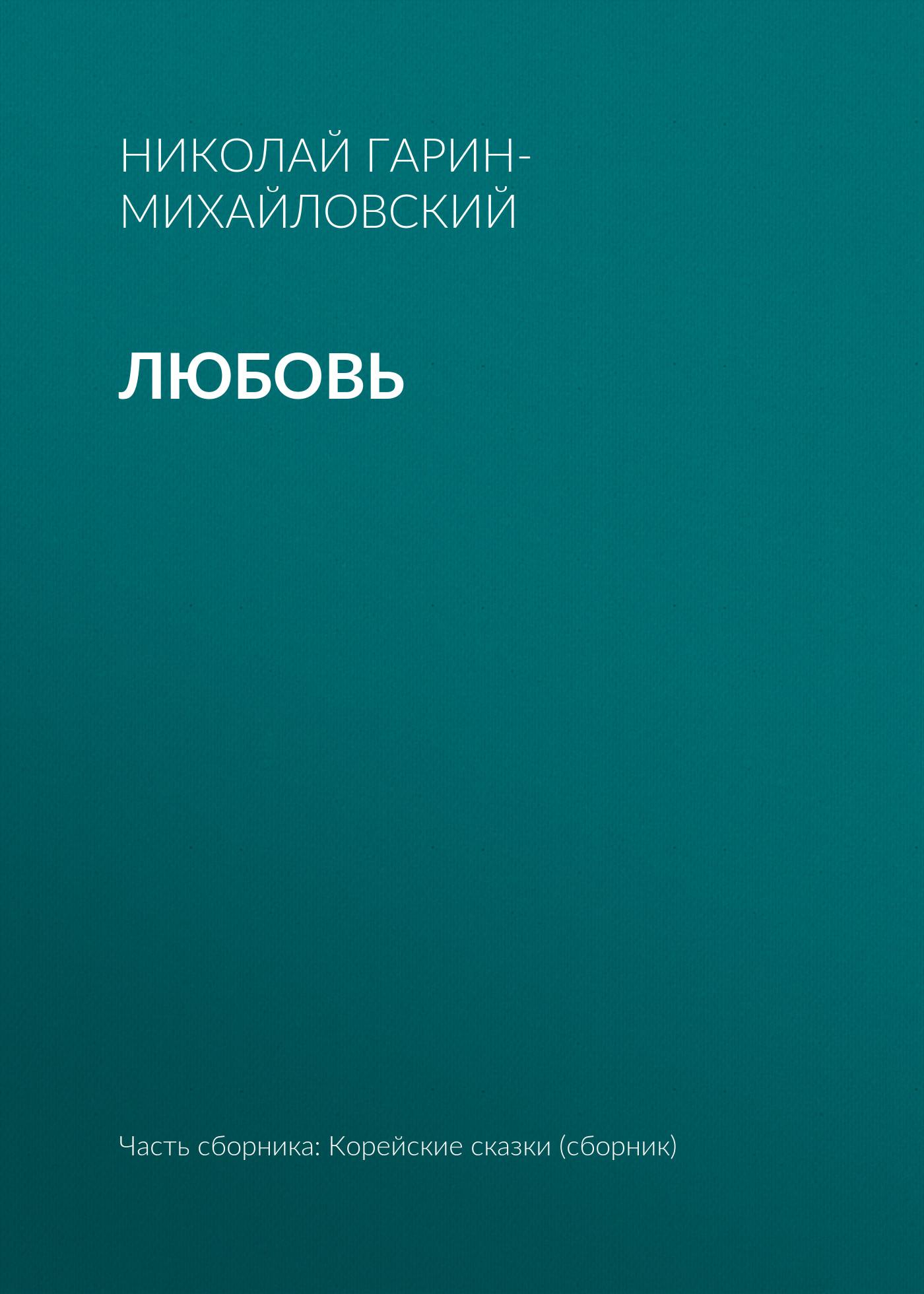 Николай Гарин-Михайловский Любовь николай гарин михайловский волшебница ашам