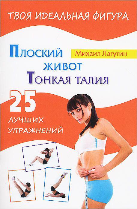М. П. Лагутин Плоский живот. Тонкая талия. 25 лучших упражнений