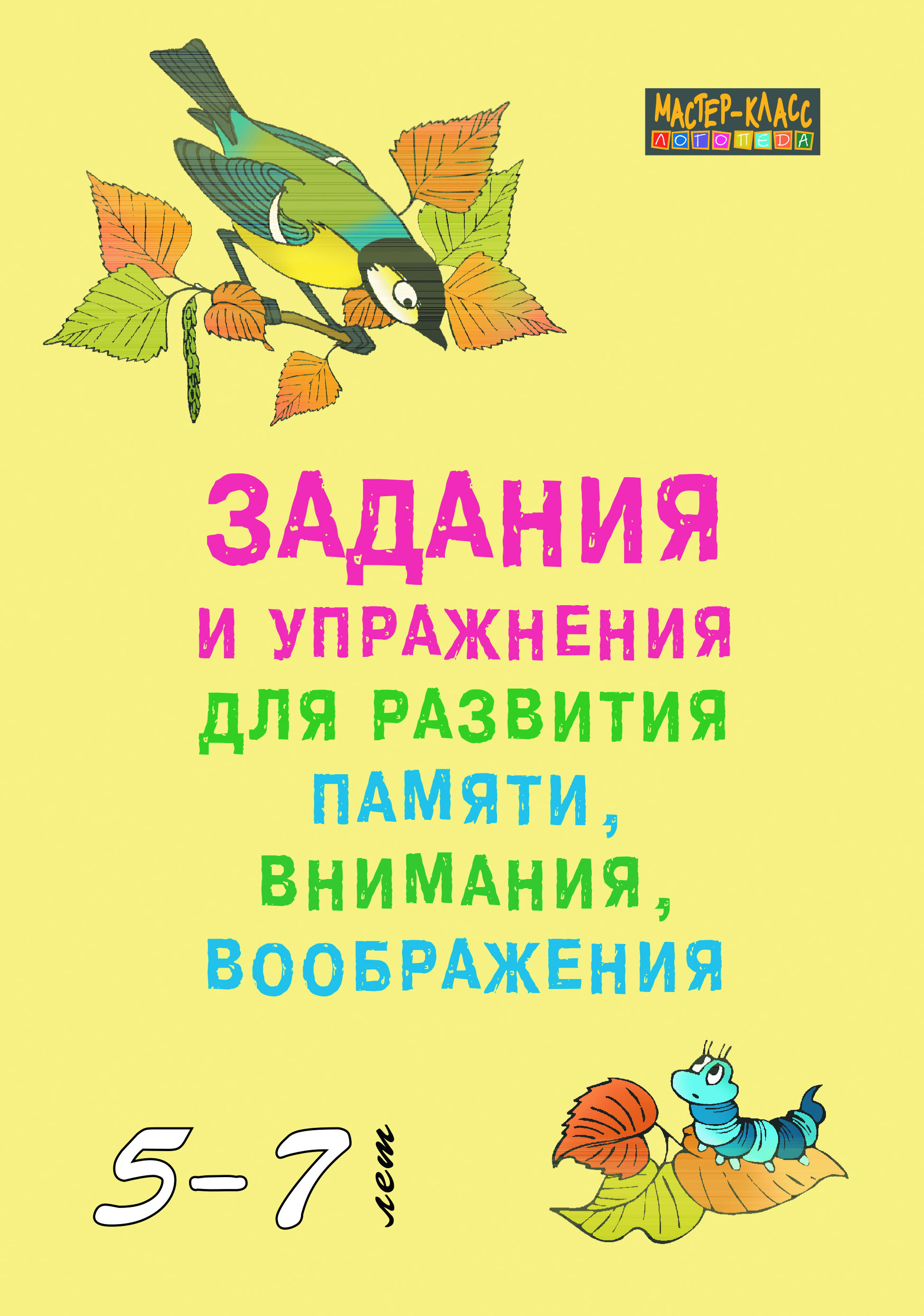С. Петухова Задания и упражнения для развития памяти, внимания и воображения у детей 5-7 лет цена 2017