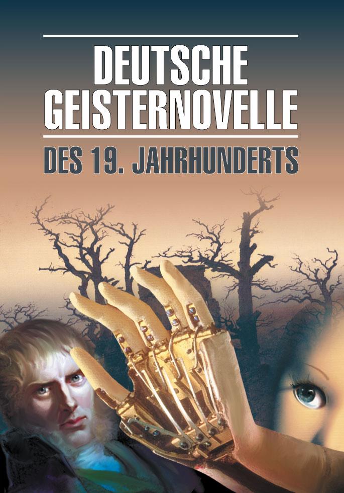 Отсутствует Немецкая мистическая новелла. Книга для чтения на немецком языке франц кафка процесс книга для чтения на немецком языке