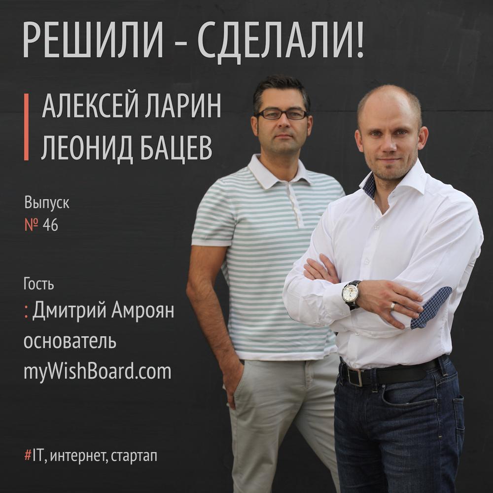 Алексей Ларин Дмитрий Амроян создатель иоснователь сервиса myWishBoard.com алексей ларин дмитрий плехов основатель проекта realmaster