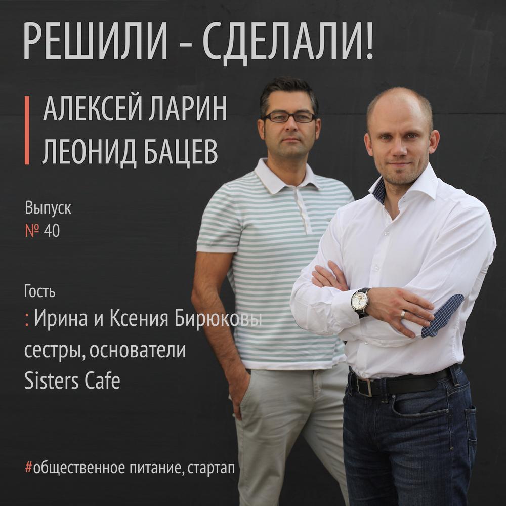 Алексей Ларин Ирина иКсения Бирюковы– сестры, основатели иуправляющие Sisters Cafe