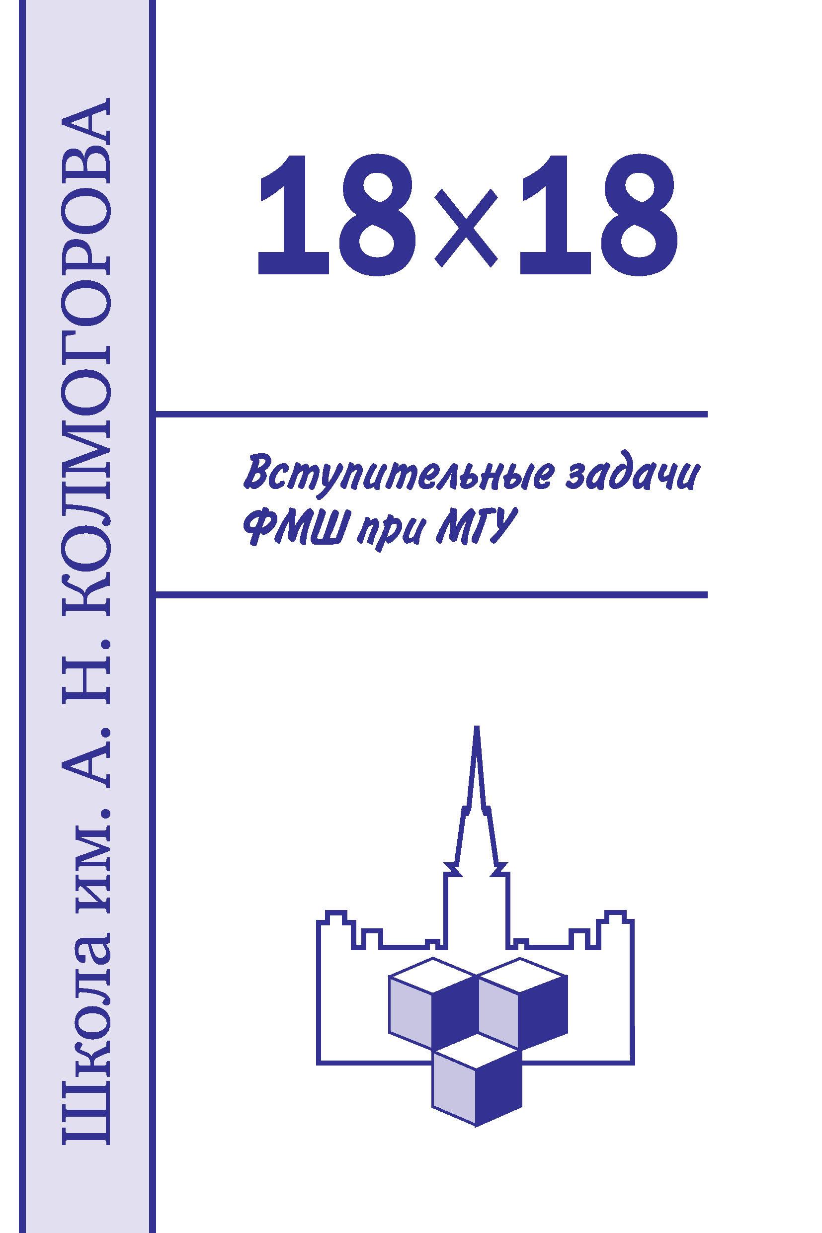 Н. Б. Алфутова 18×18. Вступительные задачи ФМШ при МГУ цена 2017
