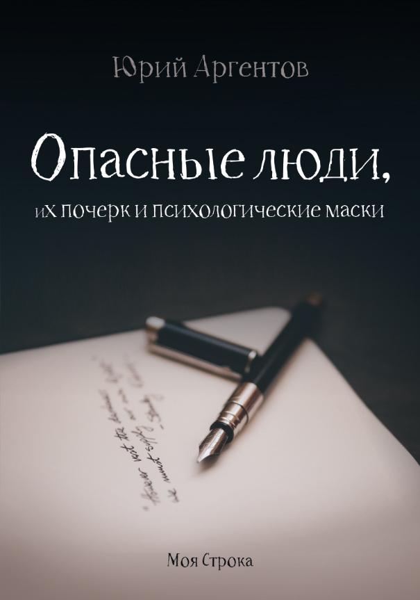 Опасные люди, их почерк и психологические маски