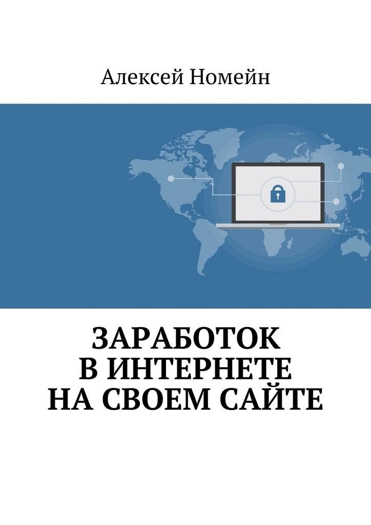 Алексей Номейн Заработок вИнтернете насвоем сайте алексей номейн заработок наyoutube дорвеях