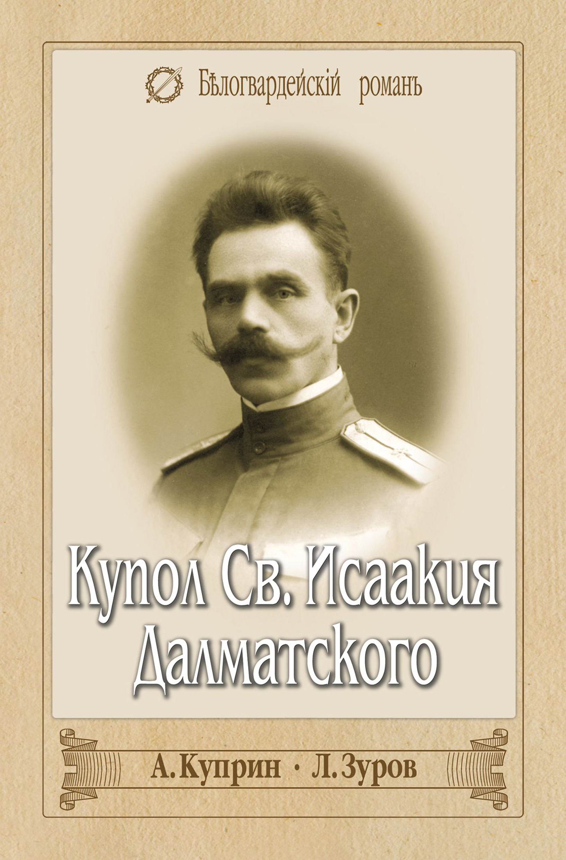 Купол Св. Исаакия Далматского (сборник) – Александр Куприн